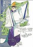 陰陽師 (5) (Jets comics)