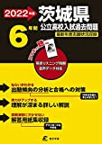 茨城県公立高校 2022年度 英語音声ダウンロード付き【過去問6年分】 (都道府県別入試問題シリーズZ08)