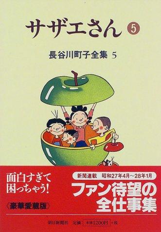長谷川町子全集 (5) サザエさん 5の詳細を見る