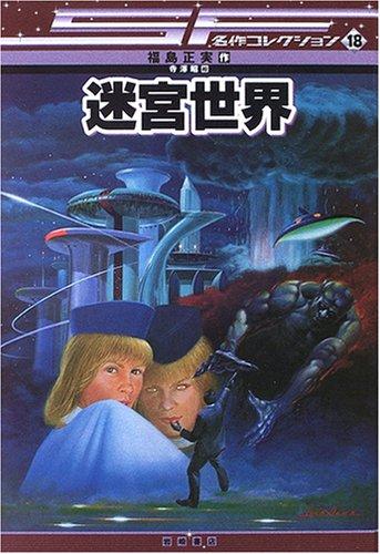 迷宮世界 [SF名作コレクション(第2期)]の詳細を見る