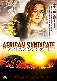 アフリカン・シンジケート[DVD]