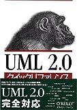 UML2.0クイックリファレンス