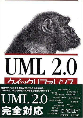 UML2.0クイックリファレンスの詳細を見る