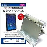 メディアカバーマーケット SONY Xperia Z2 Tablet SOT21(au)【10.1インチ(1920x1200)】機種用 【アルミ製 ポータブルスタンド と 反射防止液晶保護フィルム のセット】 角度調節自在 折り畳み式