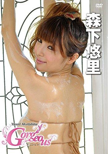 森下悠里 ゴージャス [DVD]