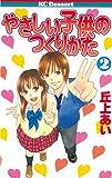 やさしい子供のつくりかた(2) (デザートコミックス)
