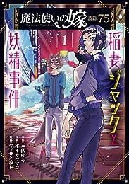 魔法使いの嫁 詩篇.75 稲妻ジャックと妖精事件 1巻 (ブレイドコミックス)