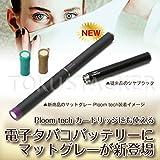 [TOKUSTACKER] 電子タバコ用バッテリー USB充電器付セット 完全一致質感 / クリスタル・マットグレー・ホワイト発光 KM0727