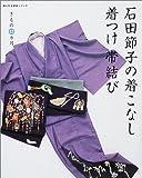 石田節子の着こなし着つけ帯結び―きもの12カ月 (婦人生活家庭シリーズ) 画像