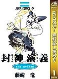 封神演義【期間限定無料】 1 (ジャンプコミックスDIGITAL) 【Kindle版】
