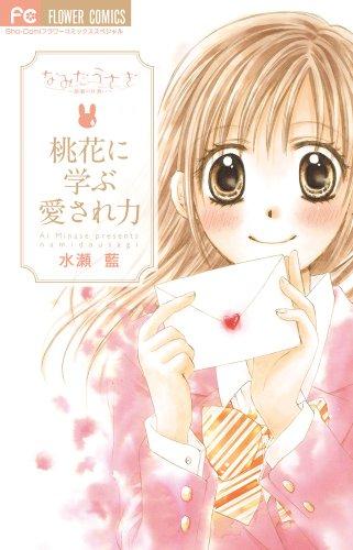 桃花に学ぶ愛され力―なみだうさぎ~制服の片想い~ (フラワーコミックススペシャル)の詳細を見る