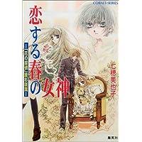 恋する春の女神(フローラ)―「花の探偵」綾杉咲哉 (コバルト文庫)