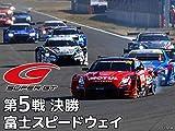 SUPER GT 2018 第5戦 富士スピードウェイ 決勝