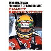 アイルトン・セナ 最速のドライビングテクニック