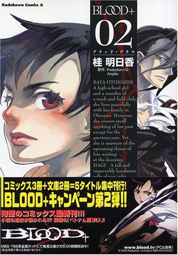 BLOOD+ (2) (カドカワコミックスAエース)の詳細を見る