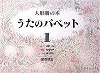 うたのパペット 人形劇の本(1)