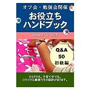 オフ会・勉強会開催お役立ちハンドブック: Q&A50初級編