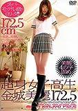 ワンズファクトリー/超身女子高生金城美麗 172.5 [DVD]
