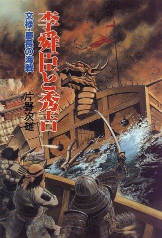 李舜臣と秀吉―文禄・慶長の海戦