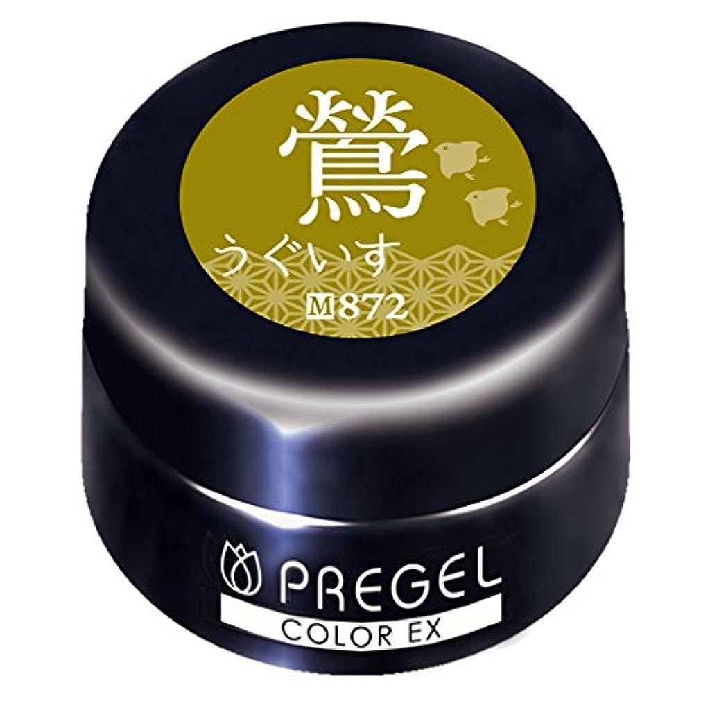 インク正午判読できないPRE GEL カラーEX 鶯872 3g UV/LED対応