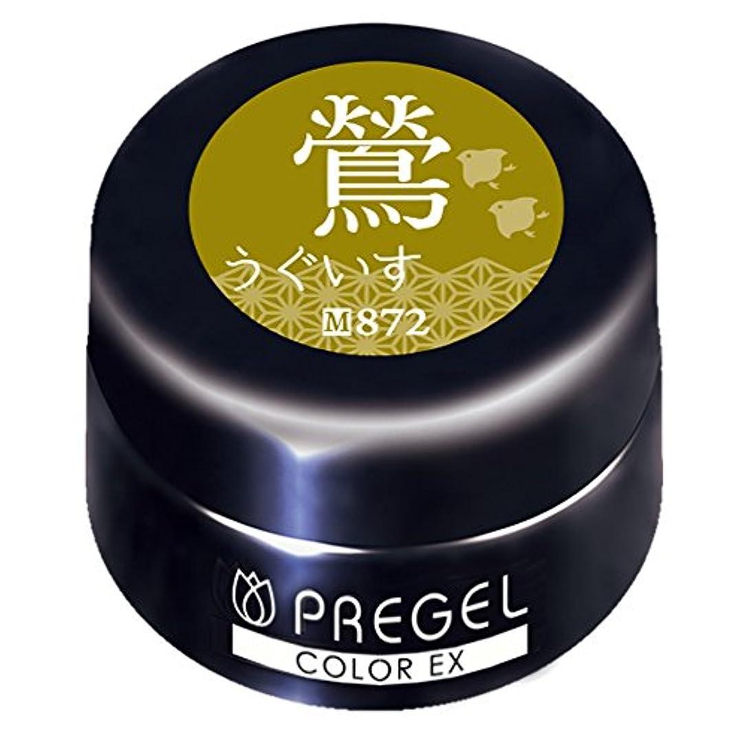 膨らませる和損傷PRE GEL カラーEX 鶯872 3g UV/LED対応