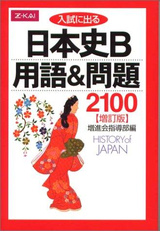 入試に出る日本史用語&問題2100(増訂版)の詳細を見る