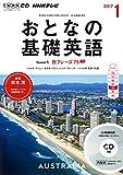 NHKCD テレビ おとなの基礎英語 2017年1月号 [雑誌] (語学CD)