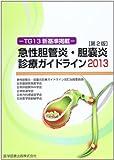 急性胆管炎・胆嚢炎の診療ガイドライン 2013 TG13新基準掲載