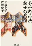 冬子の兵法 愛子の忍法 (文春文庫)