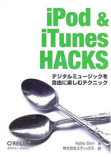 iPod & iTunes Hacks ―デジタルミュージックを自由に楽しむテクニックの詳細を見る