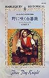 野に咲く白薔薇 (ハーレクイン・ヒストリカル (HS80))