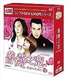 薔薇之恋~薔薇のために~ DVD-BOX1<シンプルBOX 5,000円シリーズ>[DVD]