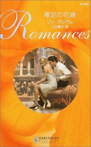 裸足の花嫁 (ハーレクイン・ロマンス)の詳細を見る
