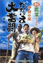 伊賀の里 新農業ビジネスただいま大奮闘