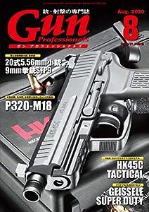 月刊Gun Professionals2020年8月号 [雑誌]