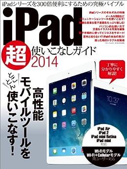 [三才ブックス]のiPad超使いこなしガイド2014 (三才ムック vol.674)