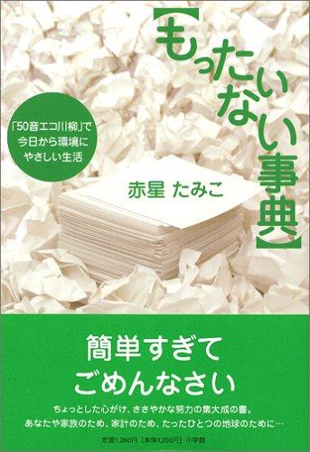 もったいない事典―「50音エコ川柳」で今日から環境にやさしい生活の詳細を見る
