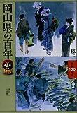 岡山県の百年 (県民百年史)