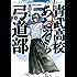 青武高校あおぞら弓道部 1巻 (HARTA COMIX)