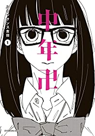 中年卍(1) (コミックDAYSコミックス)