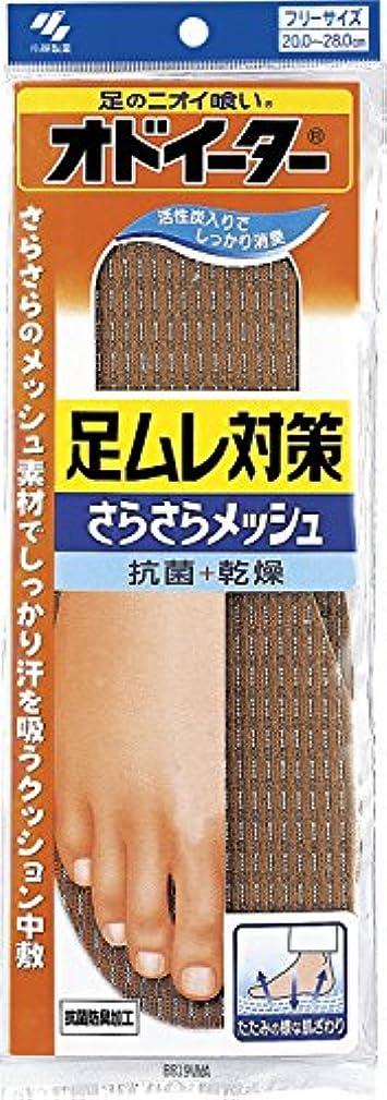 明るい切手ショルダーオドイーター 足ムレ対策 さらさらメッシュ インソール フリーサイズ20cm~28cm 1足