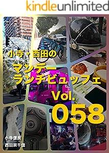 小寺・西田の「マンデーランチビュッフェ」 Vol.058