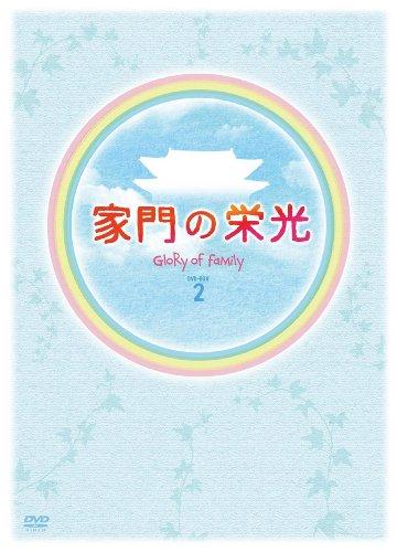 家門の栄光 DVD BOX-2
