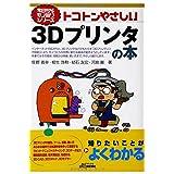 トコトンやさしい 3Dプリンタの本 (今日からモノ知りシリーズ)