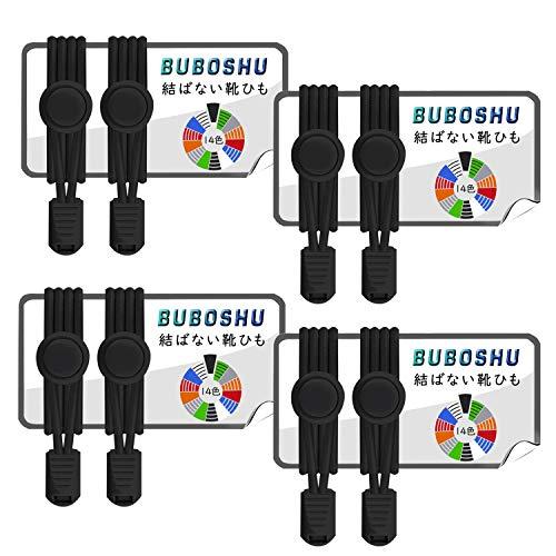 BUBOSHU 靴紐 靴ひも くつひも ゴム 伸縮性抜群 結ばない ほどけない 靴の着脱を簡単に 子供から高齢者まで対応 カジュアルシューズ スニーカー シューレース 120cm 1足分/2足分/4足分セット
