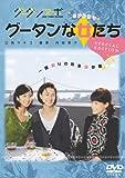 グータンヌーボSPドラマ グータンな女たち スペシャルエディション[DVD]