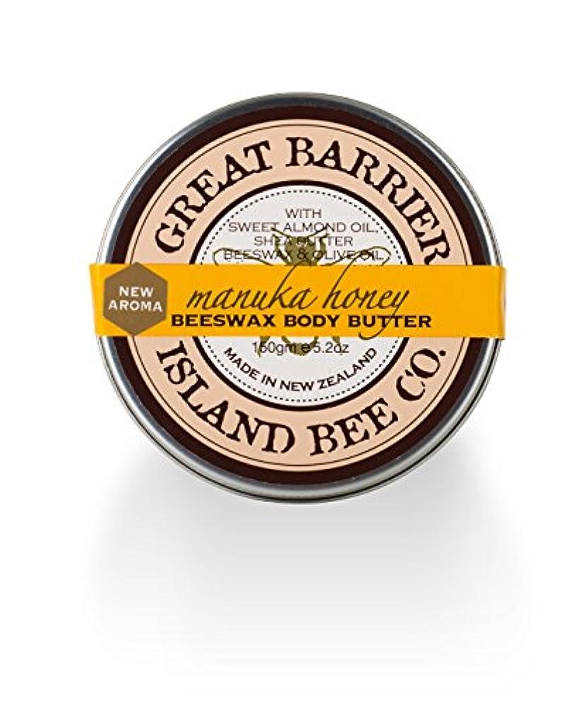 モナリザ海洋の思春期のGBI(グレートバリアアイランドビー) マヌカハニー ボディ バター  150g