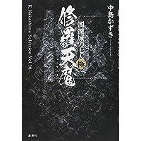 修羅天魔----髑髏城の七人 極 (k. Nakashima Selection)