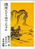 漢文をどう読みこなすか (中国古典入門叢書 (10))