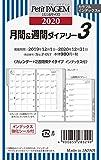 能率 プチペイジェム 手帳 リフィル 2020年 ウィークリー 横罫タイプインデックス付 ミニ6 P-057 (2019年 12月始まり)